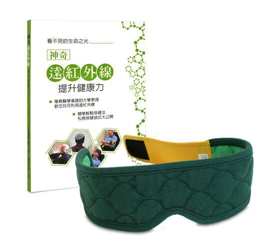 麗臺眼科用眼罩 奈米舒壓帶(綠色) &『神奇遠紅外線提升健康力』一書組合